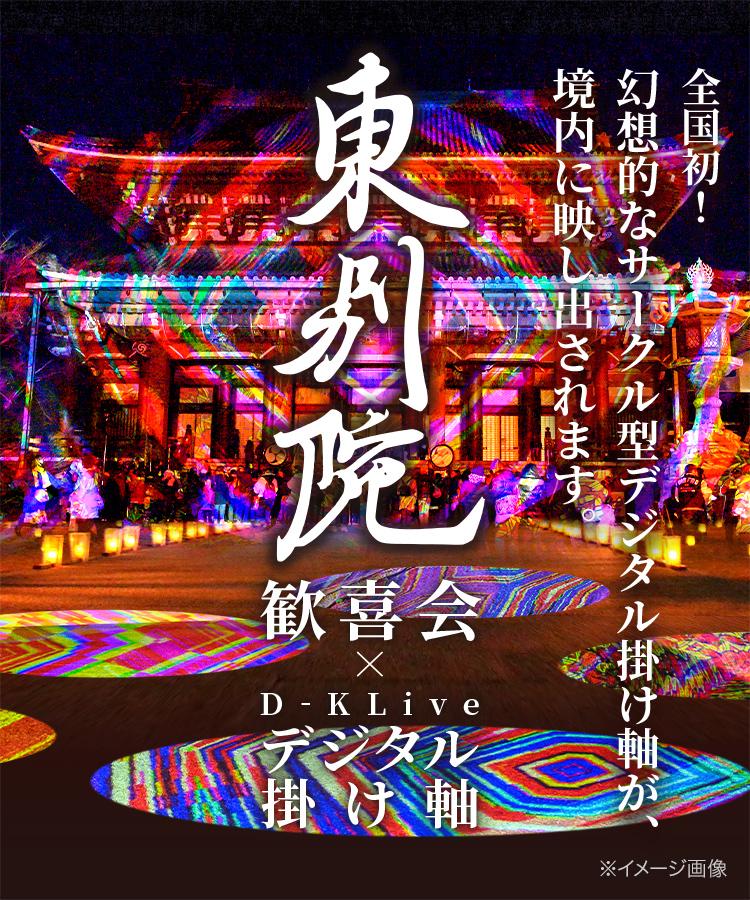 東別院 歓喜会×D-K Live デジタル掛け軸