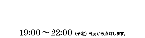 2021.8/13(金)・14(土)・15(日)19:00~22:00(予定)日没から点灯します。