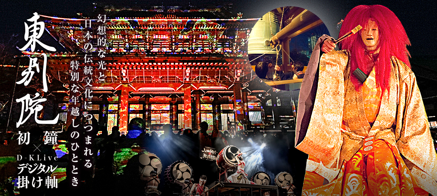 東別院 初鐘×D-K Live デジタル掛け軸