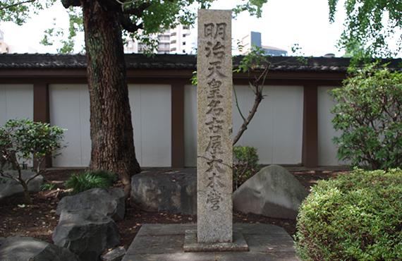 明治天皇名古屋大本営 碑(めいじてんのうなごやたいほんえい ひ)