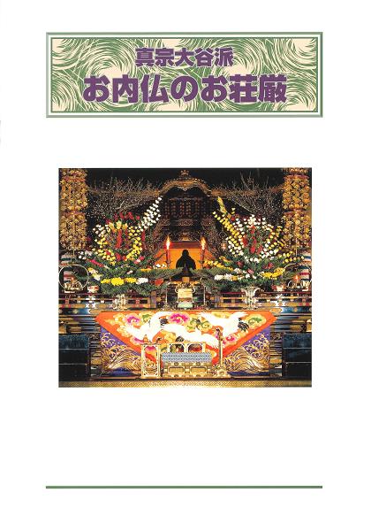 真宗大谷派 お内仏のお荘厳(第5版)