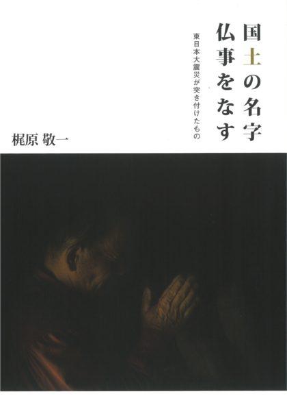 国土の名字仏事をなす 東別院伝道叢書33 ―東日本大震災が突き付たもの―