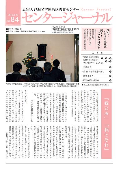 センタージャーナル No.84