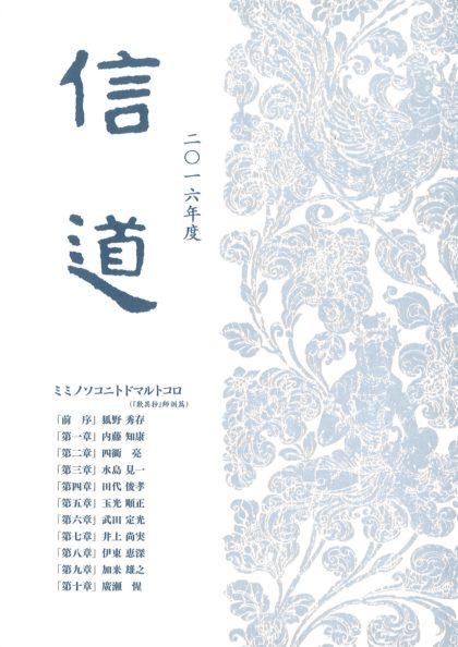 信道2016 -ミミノソコニトドマルトコロ-(信道講座年間講義録)