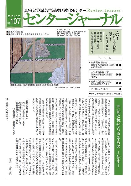 センタージャーナル No.107