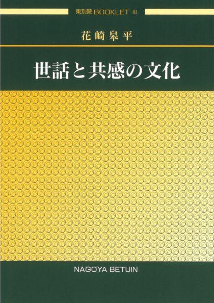 世話と共感の文化 東別院ブックレットⅢ