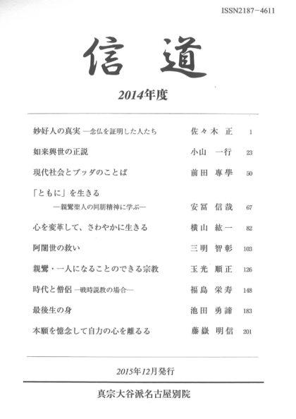 信道2014(信道講座年間講義録)