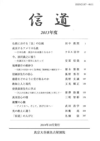 信道2013(信道講座年間講義録)