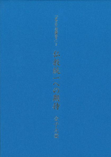 「すでにこの道あり」2『仏教統一への期待』(講演CD付)