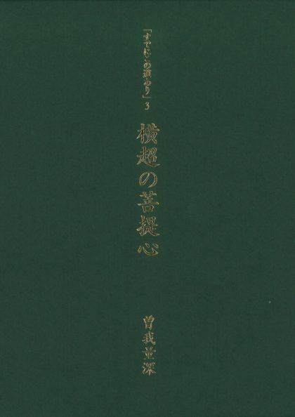 「すでにこの道あり」3『横超の菩提心』(講演CD付)