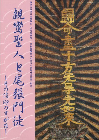 法宝物展示会図録「親鸞聖人と尾張門徒―その信仰のすがた―」