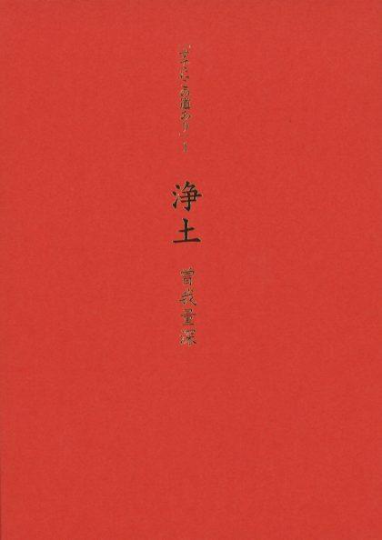 「すでにこの道あり」1『浄土』(講演CD付)