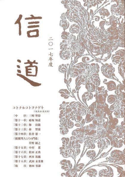 信道2017 -コトナルコトヲナゲキ- (信道講座年間講義録)